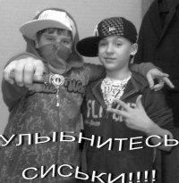 Рома Ефимов
