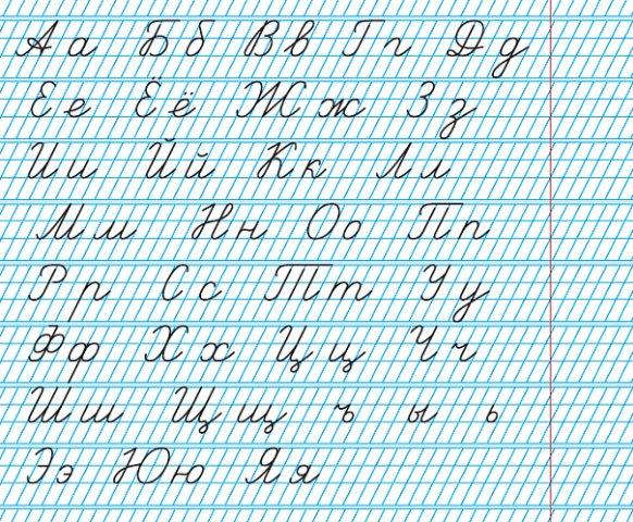 прописи по каллиграфии для взрослых распечатать