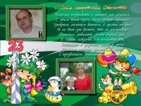 Сергей Гладыщук, Джизак