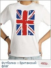 женские трусы с британским флагом интернет магазин.