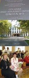 Средняя общеобразовательная школа № 9 (г.Мытищи) официальная группа вконтакте