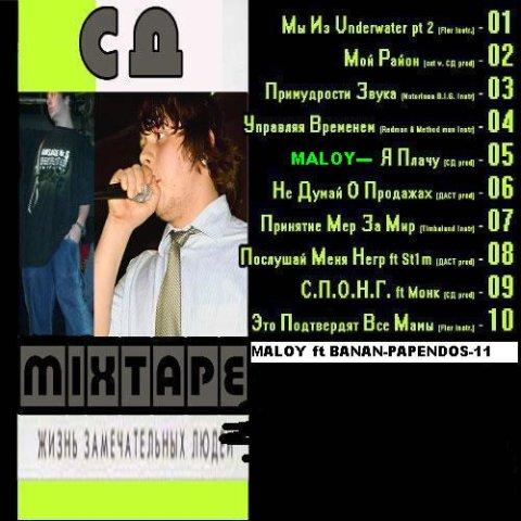 5шлюх 2009 альбом микстейп
