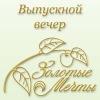 """Выпускной вечер """"Золотые Мечты"""""""