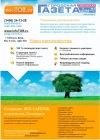 WWW.INFOTOB.RU Информационный бизнес-портал Тобольска