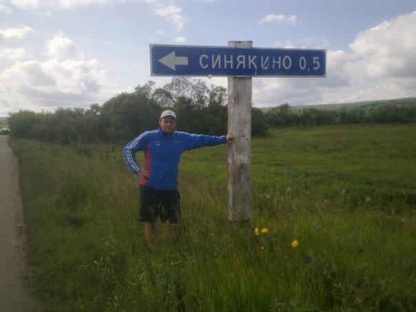 Жека Голиков   Красноярск