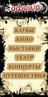Афиша Сергиев Посад