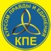 КОБ и КПЕ в Новосибирске