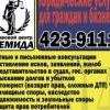 Фемида, Дмитрий викторович