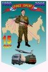 1062 ОРСВГ(Отдельная Рота Сопровождения Воинских Грузов)