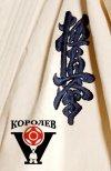 Королёв Карате Киокушинкай