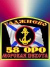 "58 ОРО ""Там Где Мы, Там Победа!"""
