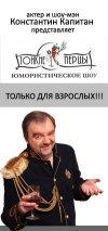 """Юмористическое шоу """"Тонкие Перцы"""""""