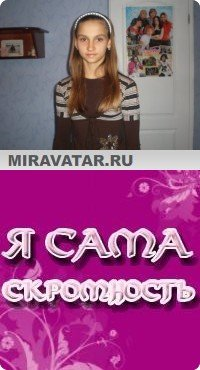 Каринка Колесник