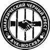 Анархический Черный Крест- Москва
