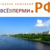 ВсёВПерми.РФ - Всё для бизнеса в Перми