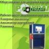 Оборудование для заправки картриджей. Equipment.poliram.ru