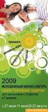КАНИКУЛЫ - 2009: Молодежный бизнес-лагерь