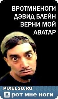 Девид Блейн, 8 июня 1999, Омск, id82368409