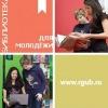 РГБМ • Библиотека для молодёжи