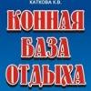Конно-каретный двор, Саранск