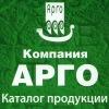 Компания АРГО. Каталог продукции