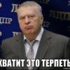 Жириновский, КЛАССНАЯ ГРУП-[Типичный Жирик] Off page-ПА, МеМ, Смешно только у нас, заходи не пожалеешь и хватит это терпеть.