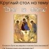 """11 марта в 18.30 """"Бог в христианстве и в других религиях"""""""