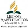 Логос инфо— Восточно-Днепровская конференция
