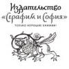 """Издательство """"Серафим и София"""""""