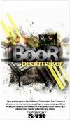 ..ιllιlι.Beatmaker BOOR.ιllιlι..