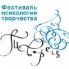 "Фестиваль ""ТВОРЕЦ"". Афиша НОВОСИБИРСКА"