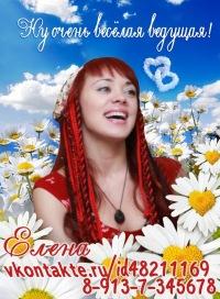 Елена Устименко, 2 мая 1986, Новосибирск, id48211169