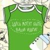 ЧУДНЫЙ МАЛЫЙ вышивка на детской одежде,надписи