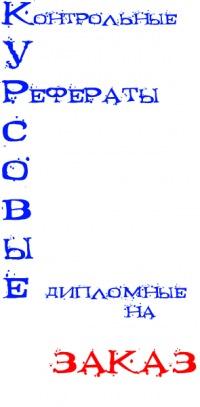 Контрольные Курсовые Рефераты Дипломные на Заказ ВКонтакте Контрольные Курсовые Рефераты Дипломные на