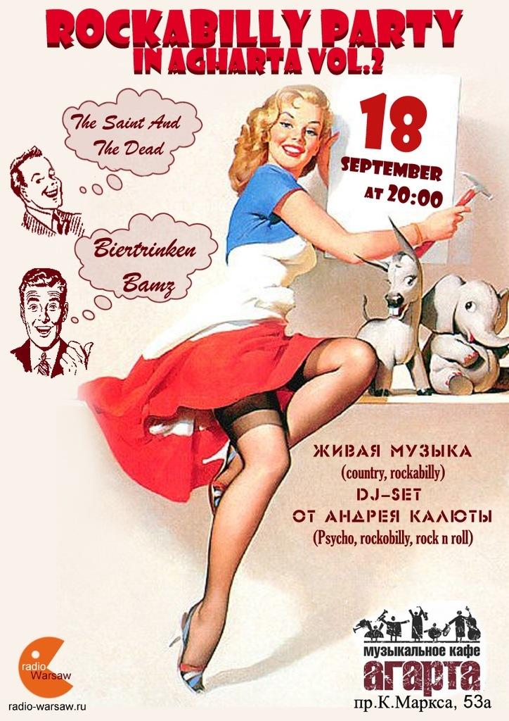 Рок-н-ролл и сайко в - Новосибирск