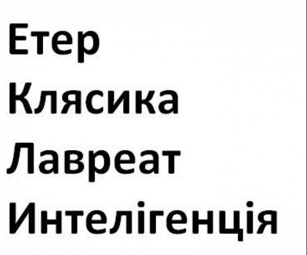 Харківський правопис