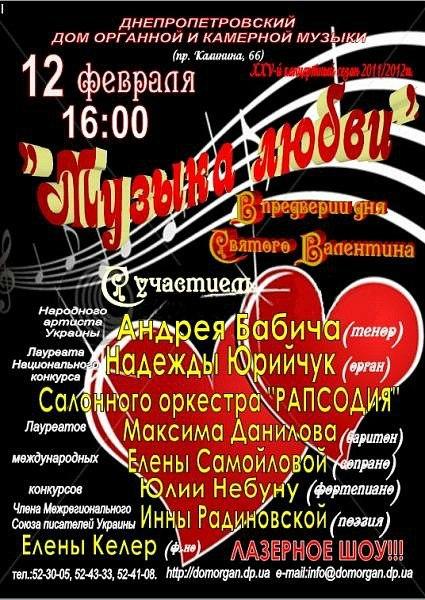 музыка любви концерт органный зал
