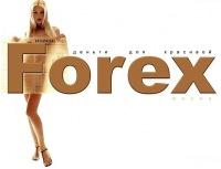 Как можно заработать на форекс