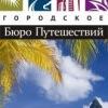 Городское Бюро Путешествий, Тюмень