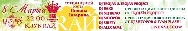 8 марта - Клуб RAЙ - Big Sound City  Luxury pre