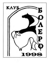 Болеро Руслан, 12 августа , Одесса, id70460312