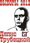 Выборы 2012: Ляпис Трубецкой