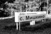 Мишкино Мишкино, 22 декабря 1997, Уфа, id168022315