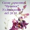 """САЛОН КРАСОТЫ """"ОРХИДЕЯ""""  КИРОВСКИЙ РАЙОН СТ.М. НАРВСКАЯ"""