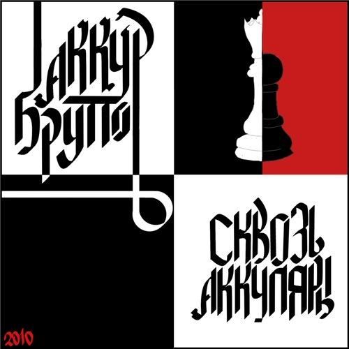 Аккур Брутто - Сквозь аккуляры (Mixtape 2010)