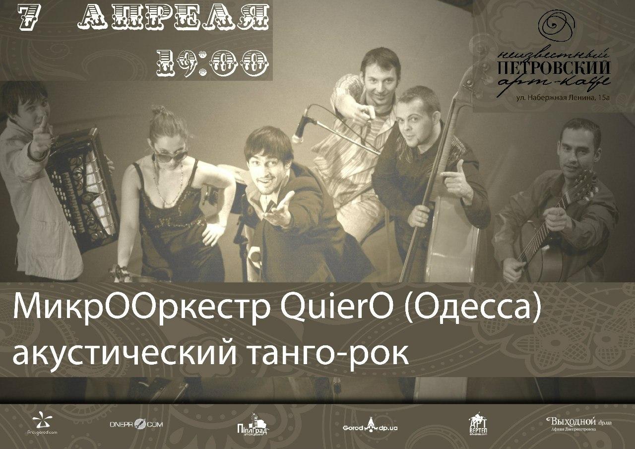 "МикрООркестр ""QuierO"" (Одесса) в ""Неизветном Петровском!"""