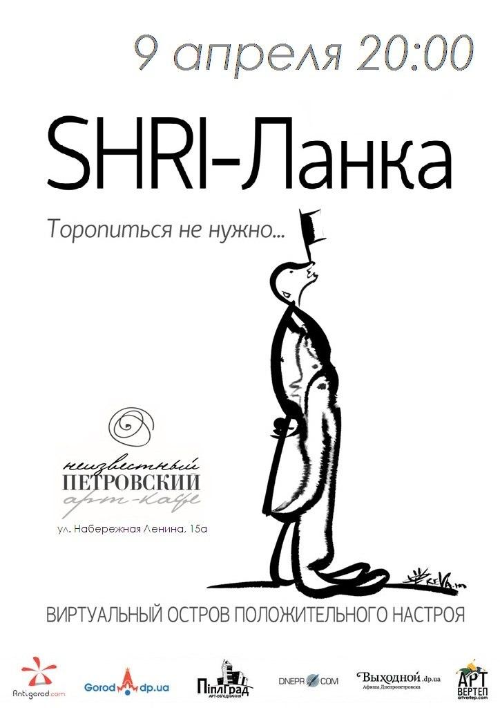 """О.П.Н. """"SHRI-Ланка"""" в """"Неизвестном Петровском""""!"""