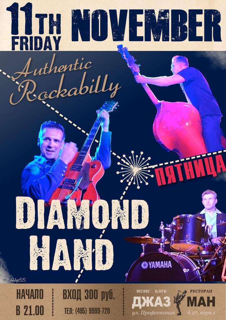 11.10 Diamond Hand