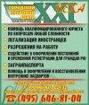 Регистрация Граждан РФ и Граждан СНГ