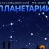 ПЛАНЕТАРИЙ - магазин оптических приборов